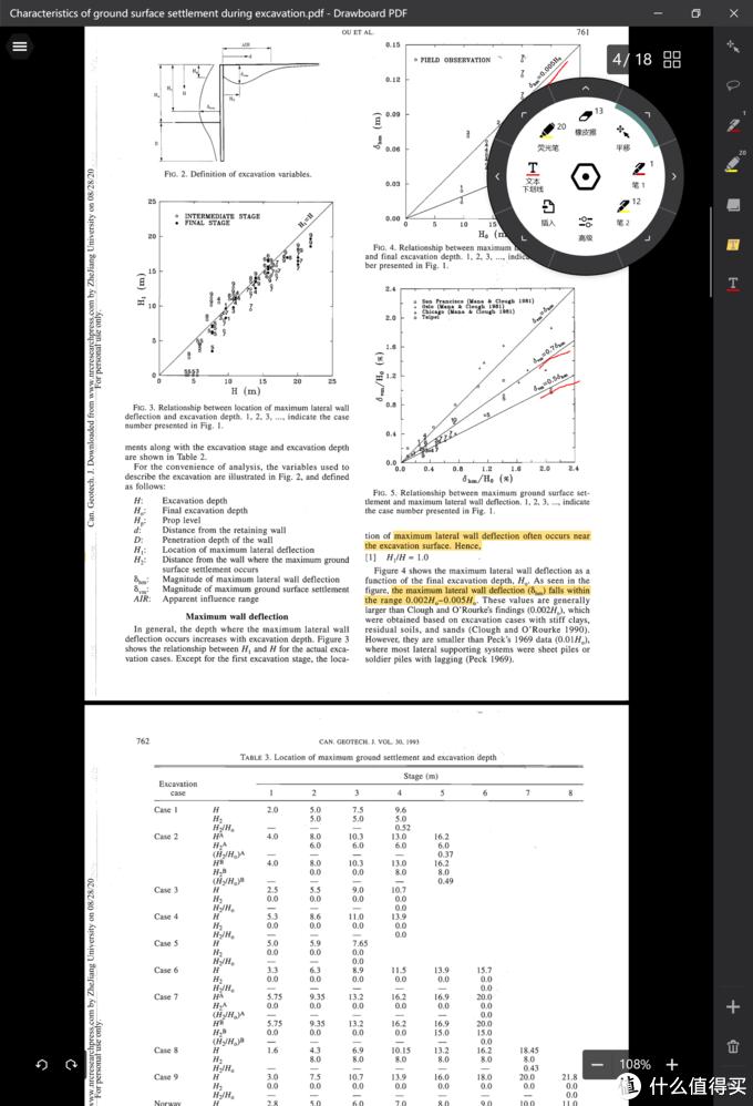 Surface pro 7 主观体验报告