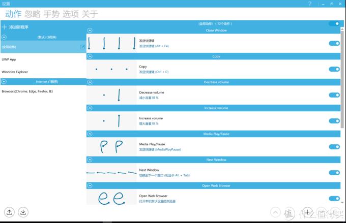 Gesturesign 软件截图