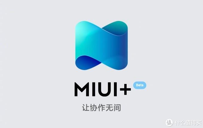 小米MIUI12.5首批开发版来了!支持共28款机型