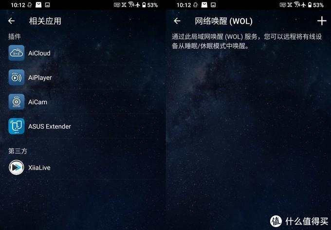 华硕灵耀魔方,入门级WiFi6 MESH路由深度体验
