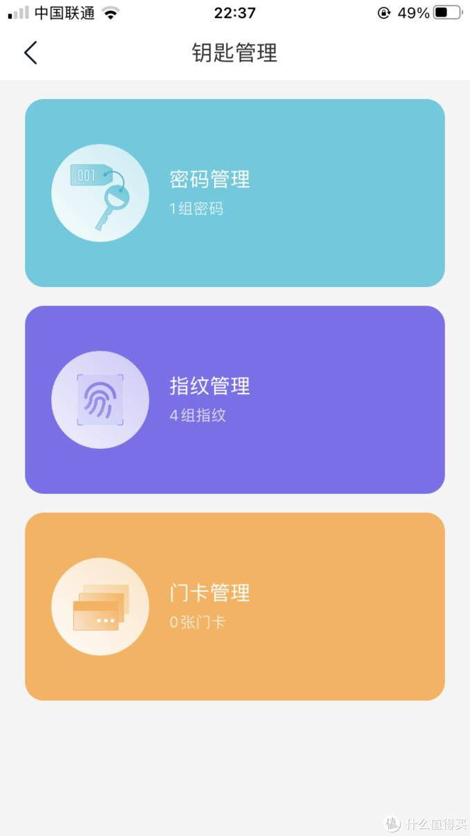 安心+舒心——苏宁小Biu智能门锁&苏宁小Biu无线耳机评测