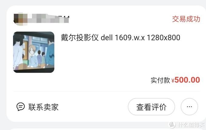 350R新丐中丐版投影大屏体验--小黄鱼篇