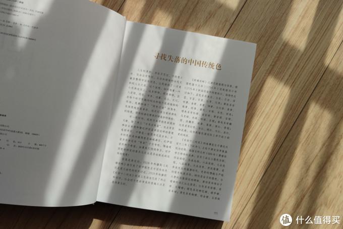 书评丨故宫里的色彩美学,感受中国传统色文化魅力!