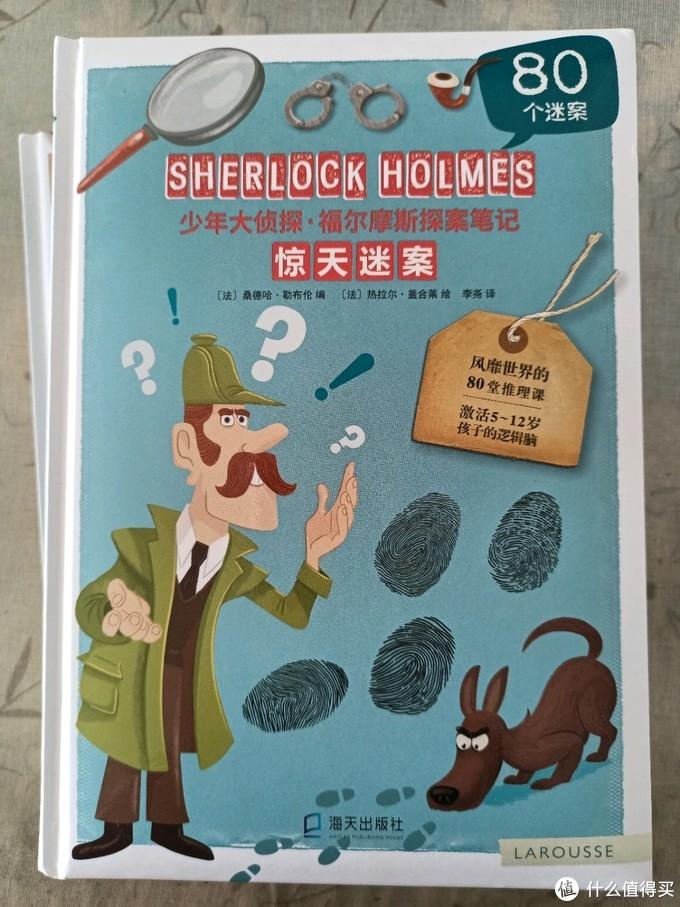 《少年大侦探.福尔摩斯探案笔记》让孩子在游戏中过把侦探瘾