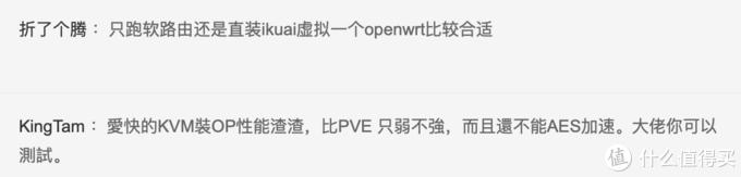 openwrt刷机教程 iKuai虚拟OP旁路由教程 iKuai虚拟机性能测试 保姆级教程