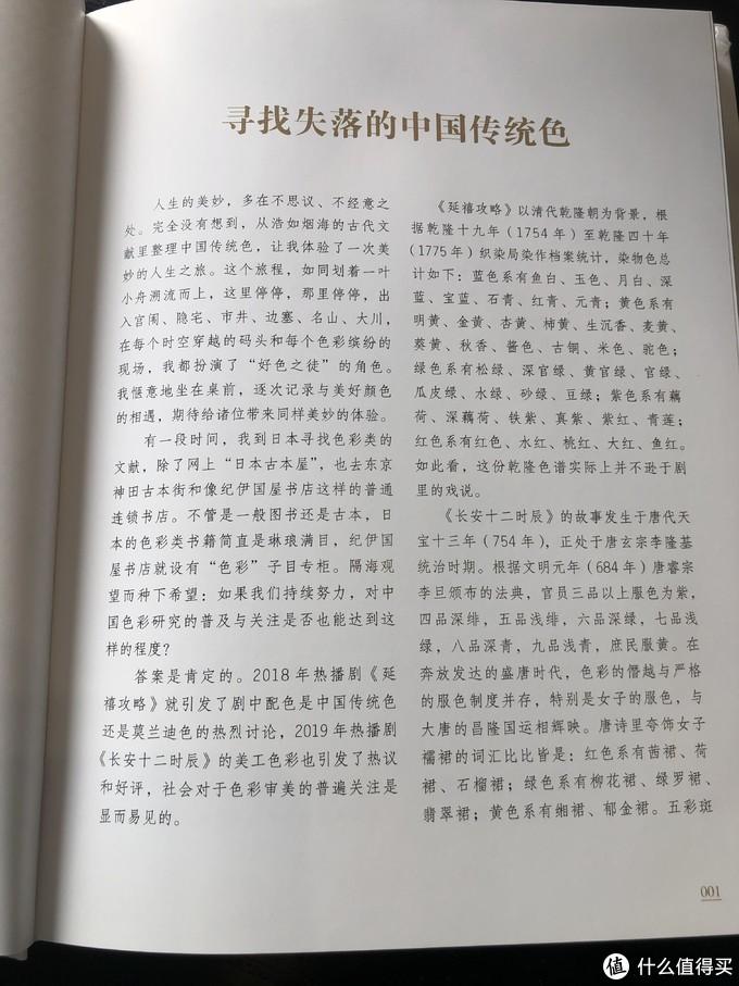 中国传统色——故宫里的色彩美学简评