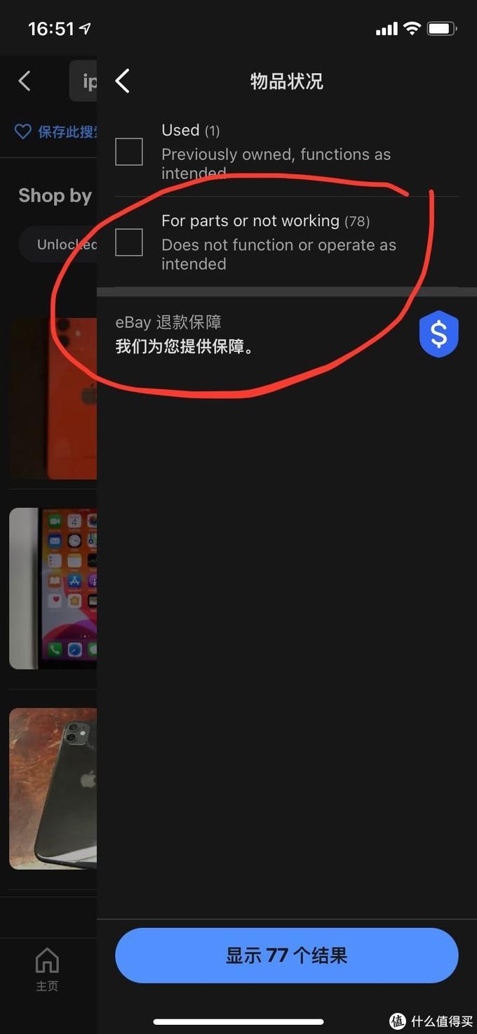 eBay 入手全新iPhone 7 p 256G 有锁 1200元