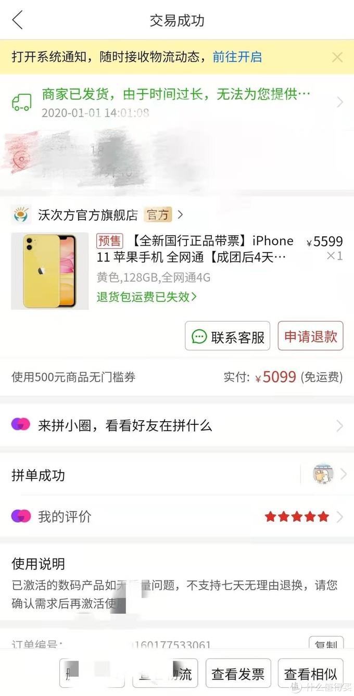 iPhone 11订单截图