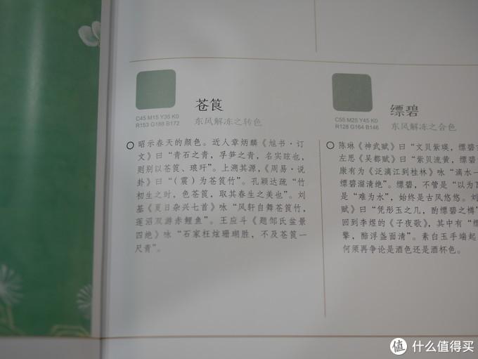 传承中华传统美学,探寻古典文化深蕴——《中国传统色:故宫里的色彩美学》书评
