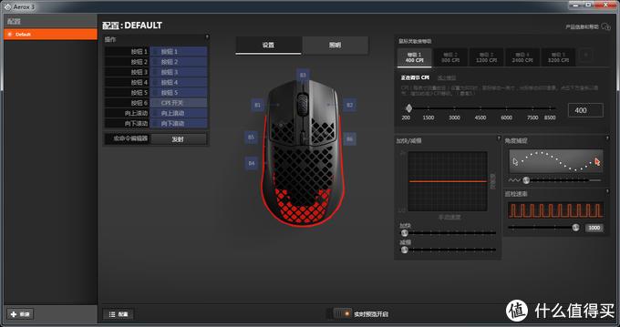 仅重57克 赛睿Aerox 3鼠标评测体验