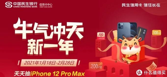 抽iPhone12 Pro max,海底捞300-100,京东优惠小合集