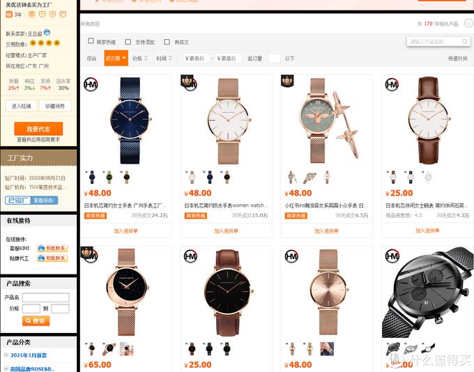 1688(阿里巴巴)品牌手表源头工厂!精工、阿迪达斯 、故宫文化、TOYOTA供应链供货商