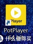 potplayer图标