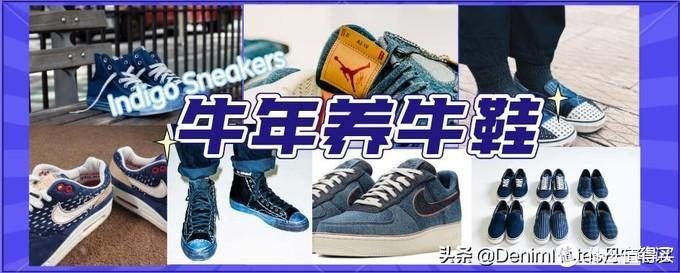 推荐七双最受欢迎的蓝染定制鞋,牛年不仅养牛裤,还要养牛鞋