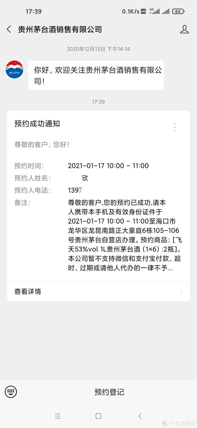 微信公众号信息