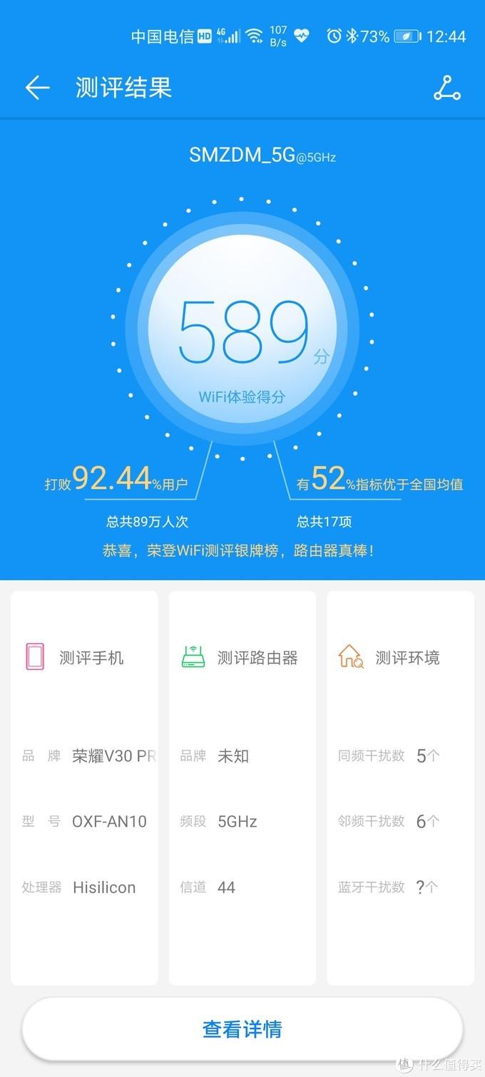 WiFi6路由器※小米路由器AX6000 WiFi6 增强版简测