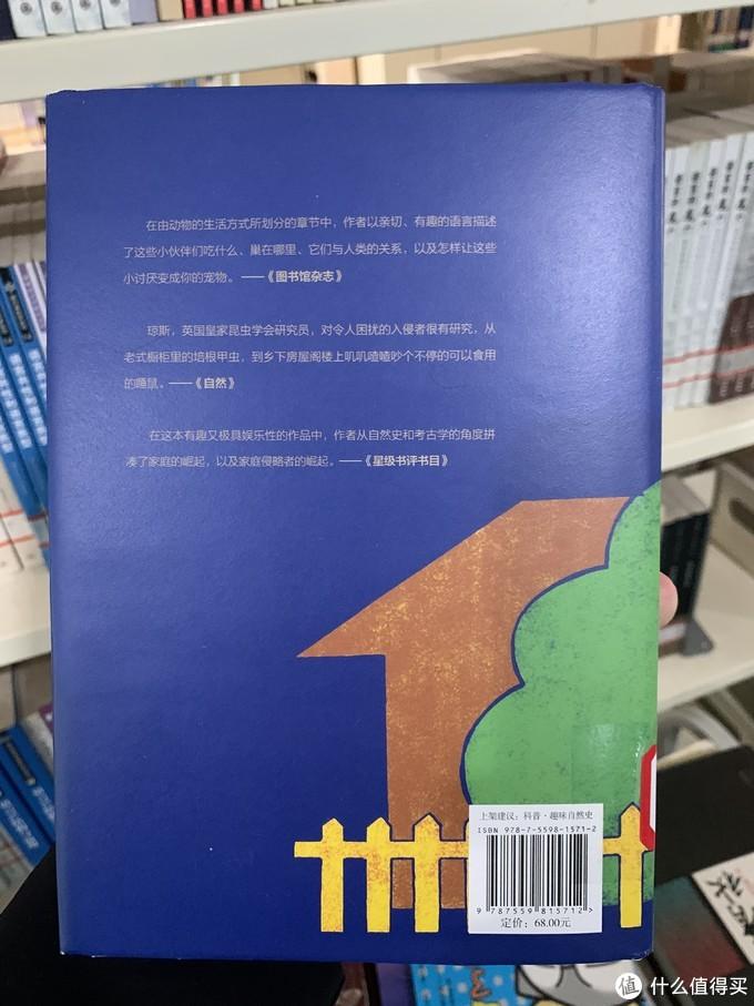 图书馆猿の2021读书计划05:《不速之客:藏在家里的自然史》