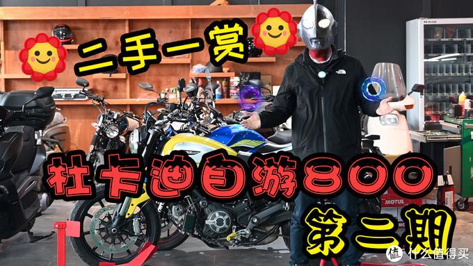 【二手一赏】杜卡迪自游800Scrambler800 第二期 二手摩托分享简评交流