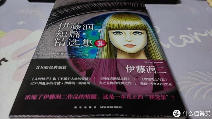 从惊恐中获得快感-《伊藤润二短篇精选集》