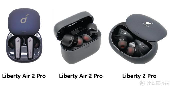 最佳多场景降噪方案,声阔 Liberty Air 2 Pro详细体验评测