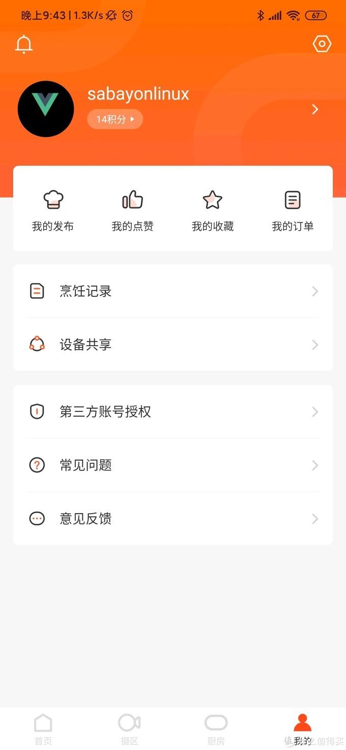 官方app