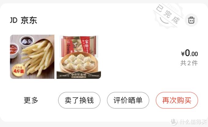 2020值得总结:分享我在京东购买的生鲜好物清单!附链接!