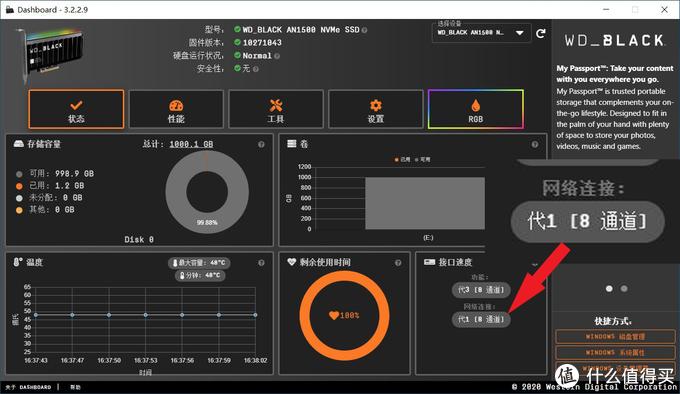 老平台的新选择,WD_BLACK AN1500 SSD体验感受