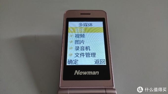 给女儿购买的纽曼F11全网通功能手机