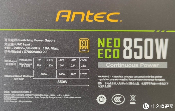 BELIEVE IT--安钛克(Antec)NE850W金牌全模组电源体验