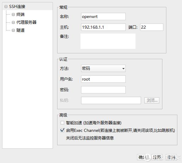 填写openwrt的信息,默认管理地址192.168.1.1 端口22