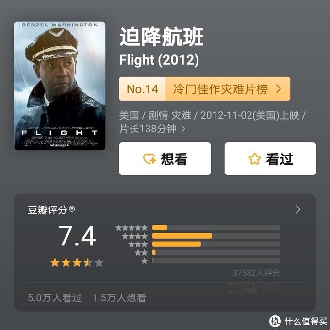我的2020年观影集合:坐飞机前必看的13部空难类电影,赞美爱与勇气