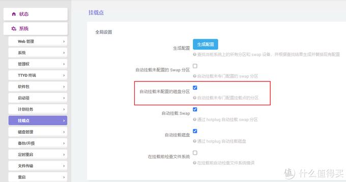 选中自动挂载未配置的磁盘分区选项,点击生成配置。