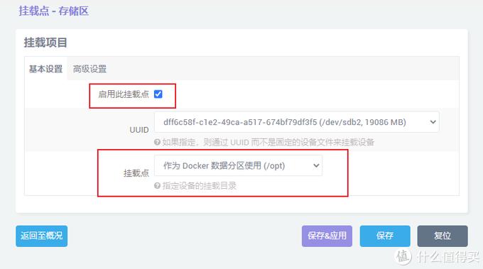 勾选启用此挂载点,挂载点选中/opt,点击保存应用。