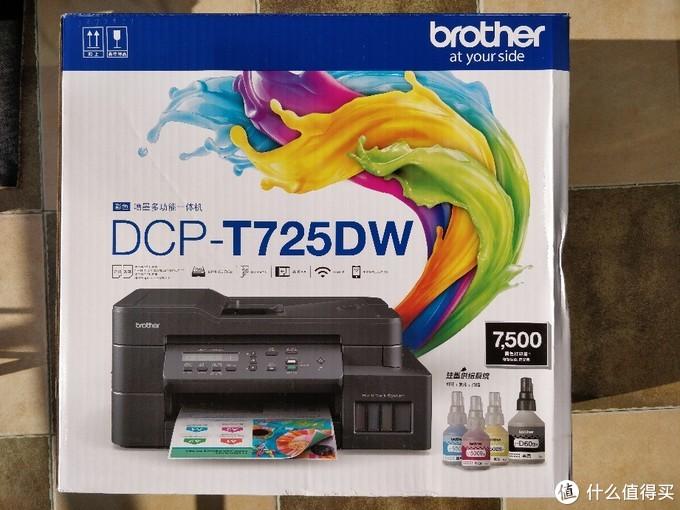 工作&家庭需求,多方对比入手兄弟打印机DCP-T725DW