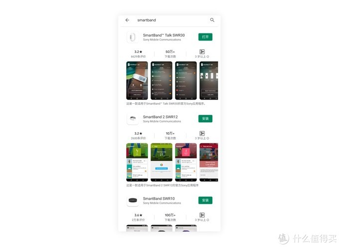 SWR系列三个手环app