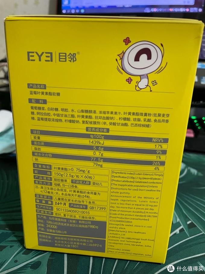 """""""装备""""清单:小年轻养眼护眼的一些浅见分享"""