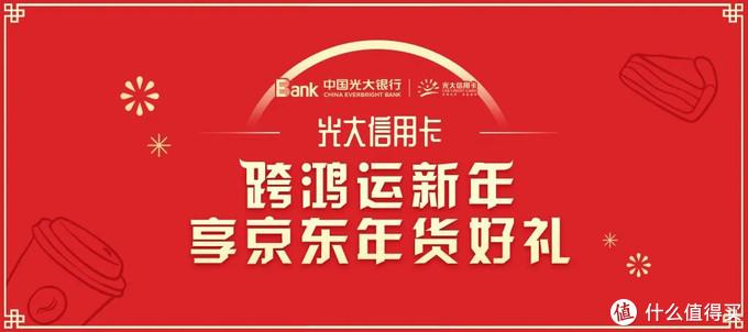 光大银行 工商银行 广发银行热门优惠活动推荐 20210120