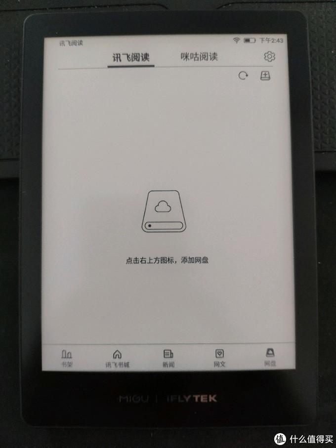 科大讯飞咪咕电子书阅读器R1开箱体验