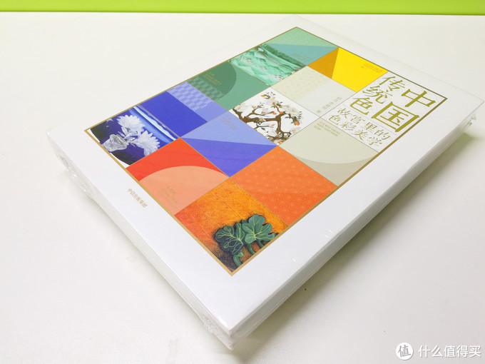 一书了解中国色彩《中国传统色:故宫里的色彩美学》轻测