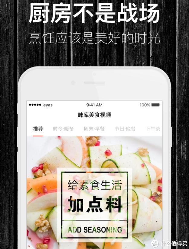 就地过年,如何吃的更好-厨房做菜类app推荐汇总