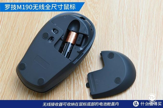 移动办公长久握持优选,罗技M190无线全尺寸鼠标体验