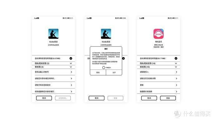 海信安装第三方app
