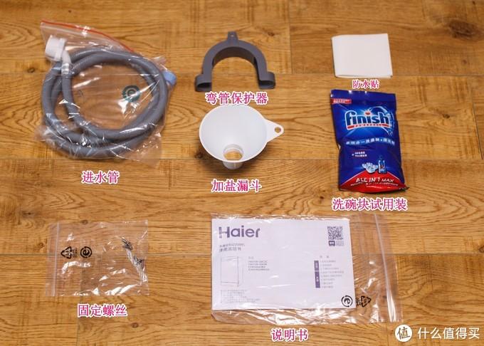 随机的附件,也是海尔的一贯风格,什么都有了,独缺洗碗机专用盐。