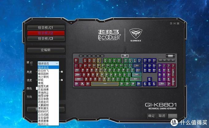 这是键盘的驱动设置界面,18种的灯效,滚轮可调节5挡灯光强度