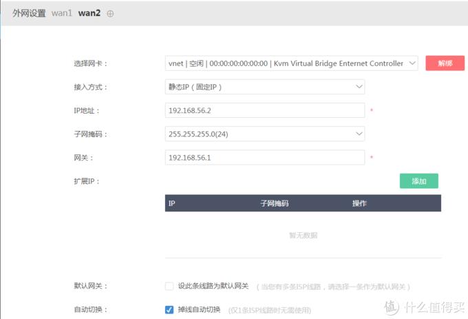 爱快-用虚拟双网口openwrt来替代旁路由模式上网