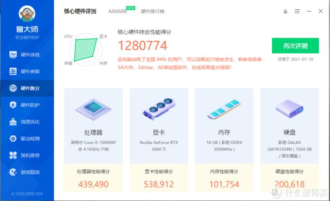 2021新晋千元真性价比处理器,10600KF配Z490主板装机实测