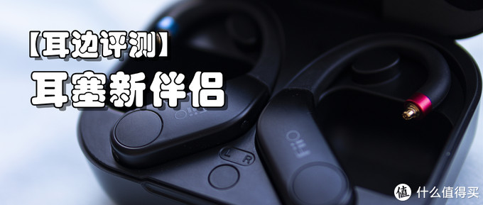【耳边评测】真香2.0——飞傲UTWS3蓝牙耳挂开箱测评