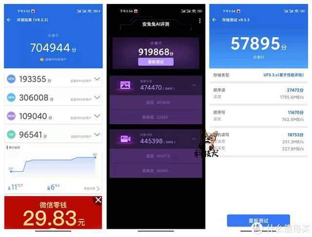 小米11性能实测:王者吃鸡原神 完胜iPhone 12全系!