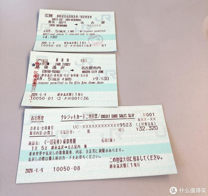 从越后汤泽去名古屋