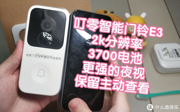 2k分辨率+内置3700电池的叮零智能视频门铃E3来啦